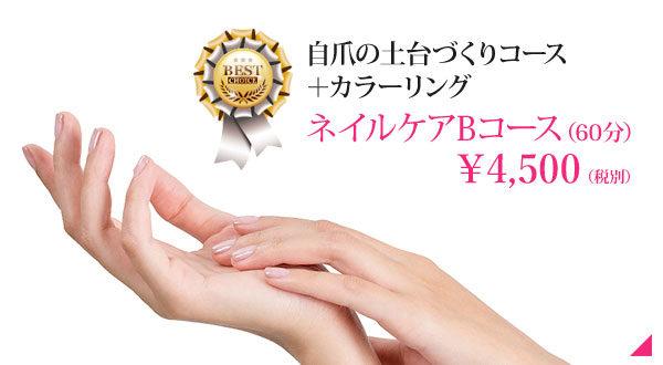 ネイルケア&カラー★自爪の土台づくりコース★指先美人♪